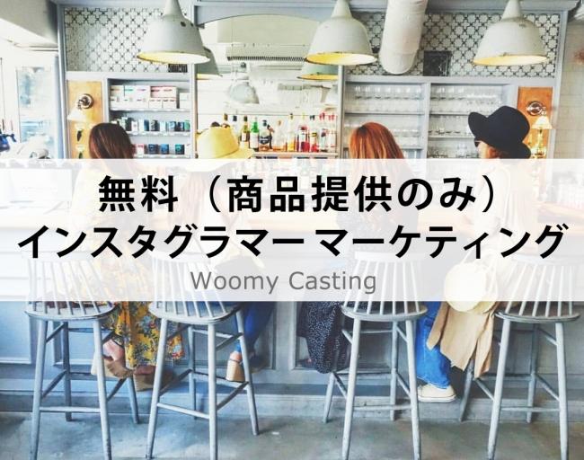 WoomyCasting